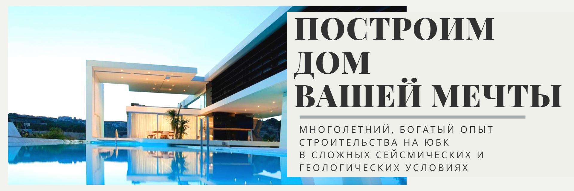 Строительная компания в Крыму